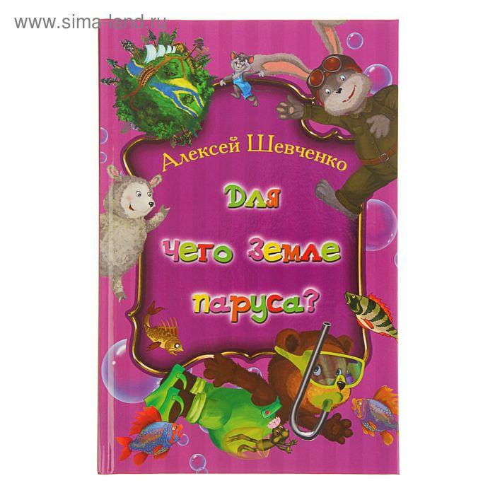 """Фантазеры """"Для чего Земле паруса?"""" Автор: Шевченко А.А."""