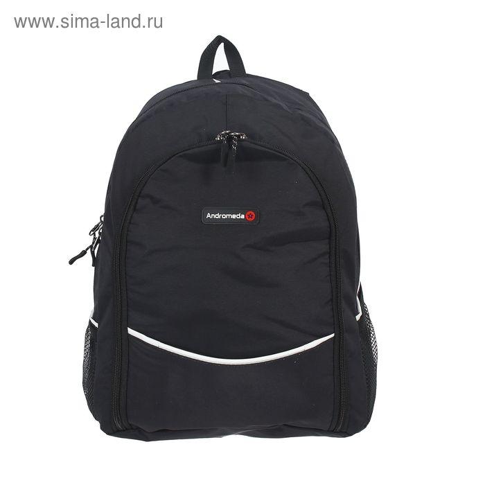 Рюкзак молодёжный на молнии, 1 отдел, 3 наружных кармана, чёрный