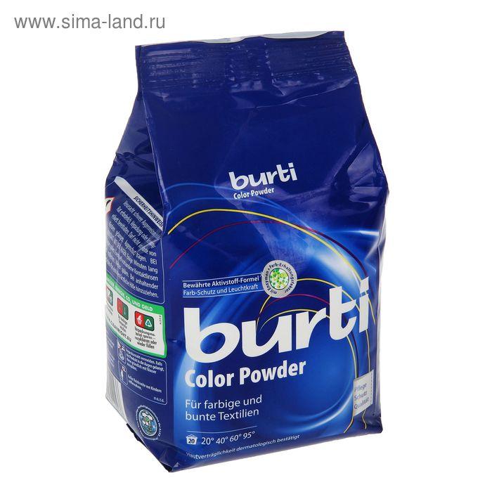 Стиральный порошок Burti Color для цветного и тонкого белья, 1,5 кг