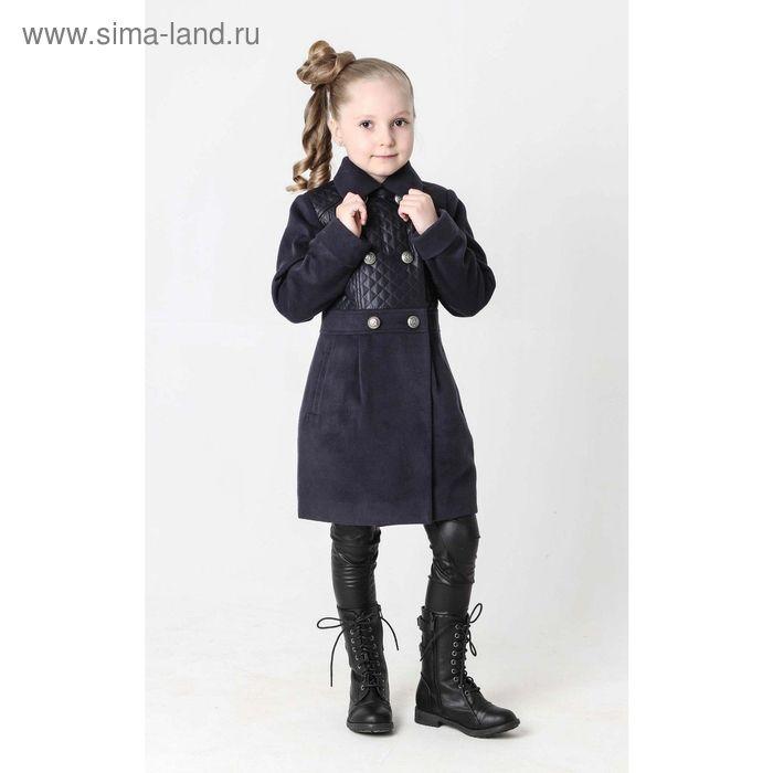 Пальто для девочки BRITNY, рост 128 см, цвет тёмно-синий
