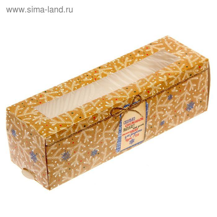 "Коробочка для макарун ""Снежные радости"", 18 х 5,5 х 5,5 см"