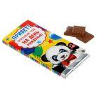 """Обертка для шоколада """"День рождения"""", 18,2 х 15,5 см"""