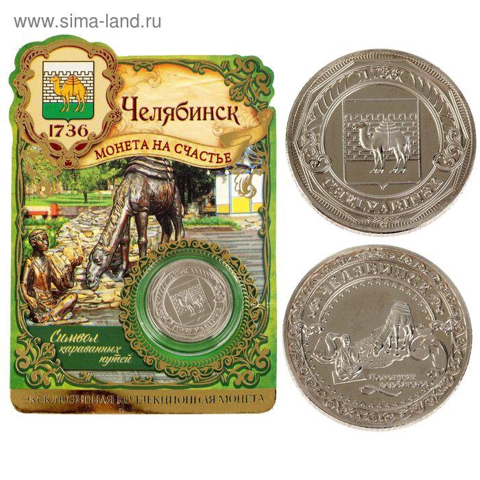 """Монета """"Челябинск"""", диам. 2,2 см"""