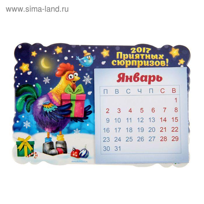 """Календарь на магните """"Приятных сюрпризов"""""""