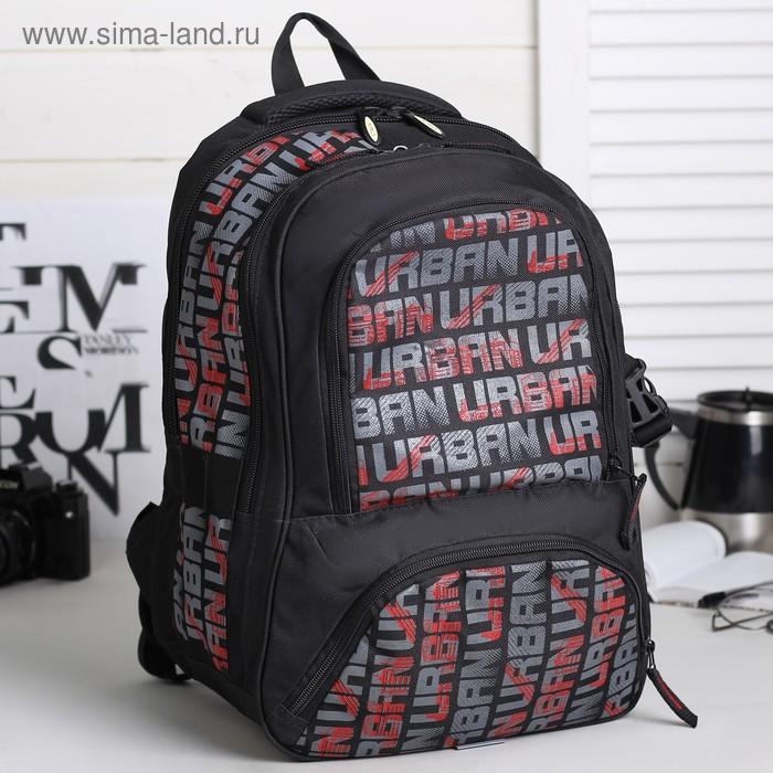 Рюкзак молодёжный на молнии, 2 отдела, 3 наружных кармана, чёрный/красный