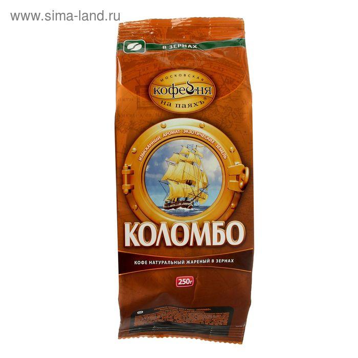 Кофе МКНП Коломбо зерновой, мягкая упаковка 250 гр