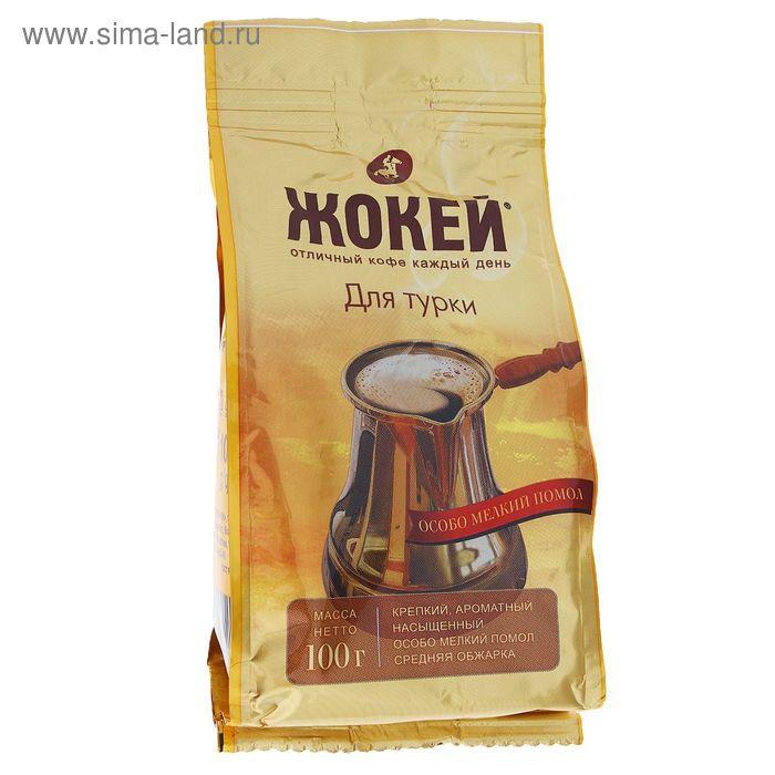 """Кофе """"Жокей"""" Для турки, молотый, высший сорт, 100 гр"""