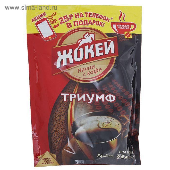 """Кофе """"Жокей"""" Триумф, растворимый сублимированный, м/у, 150 гр"""
