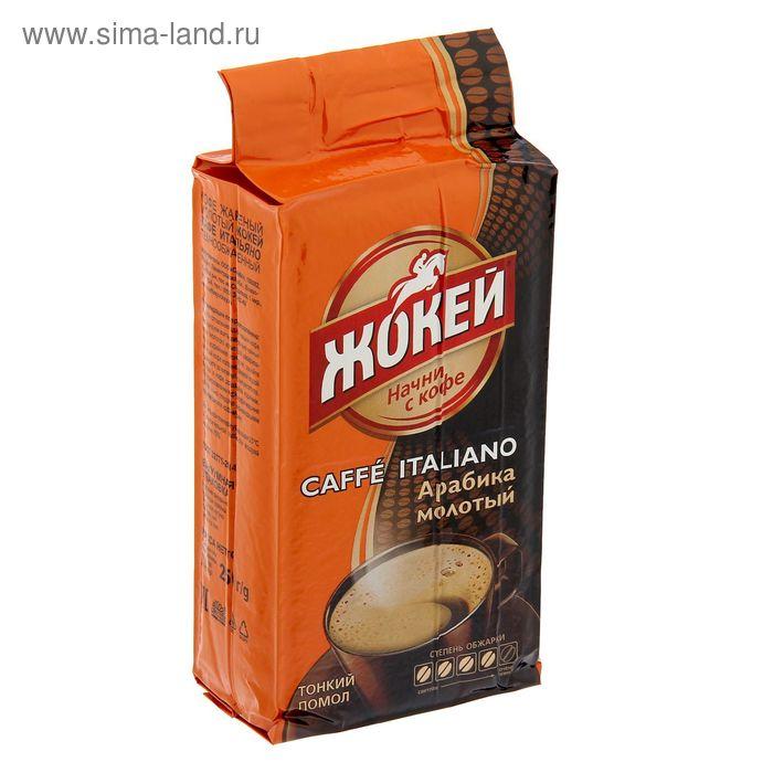 "Кофе ""Жокей"", Caffe Italiano, натуральный, молотый, 250 г"