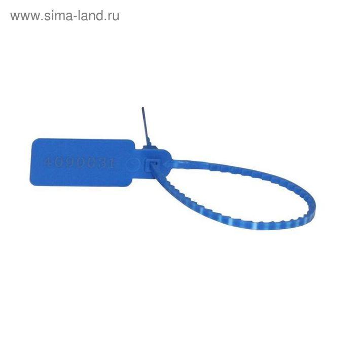 Пломба пластиковая номерная, одноразовая, 200 мм, синие, 500шт./уп.