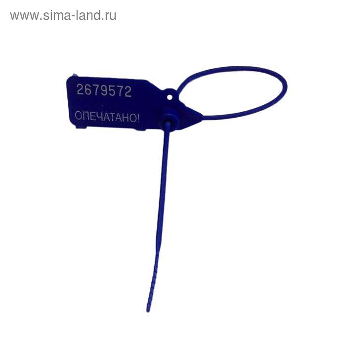 Пломба пластиковая номерная, одноразовая, 255 мм, синие, 500шт./уп.