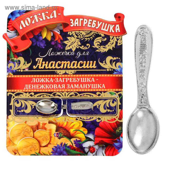 """Ложка-загребушка именная """"Анастасия"""""""