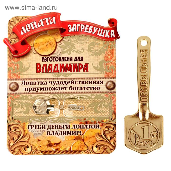 "Лопата-загребушка именная ""Владимира"""