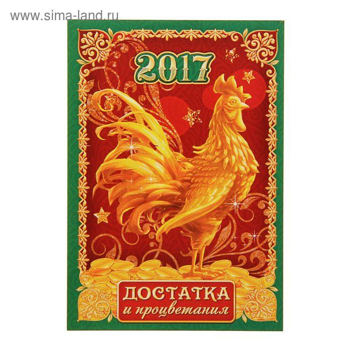 """Карманный календарь """"Достатка и процветания"""", набор 10 шт."""