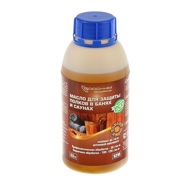 Масло для защиты полок в бане и сауне Goodhim-210, 0,5 л
