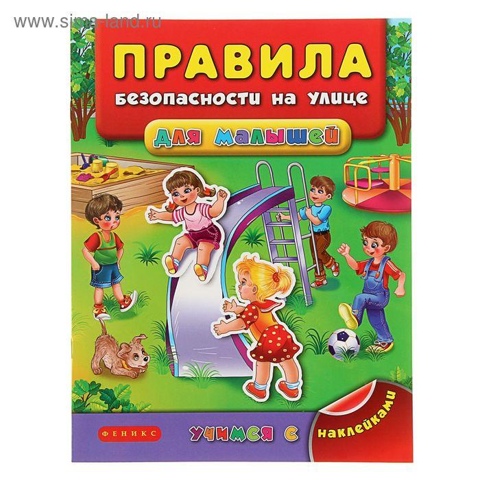 Учимся с наклейками. Правила безопасности на улице для малышей. Автор: Воронкова Я.О.