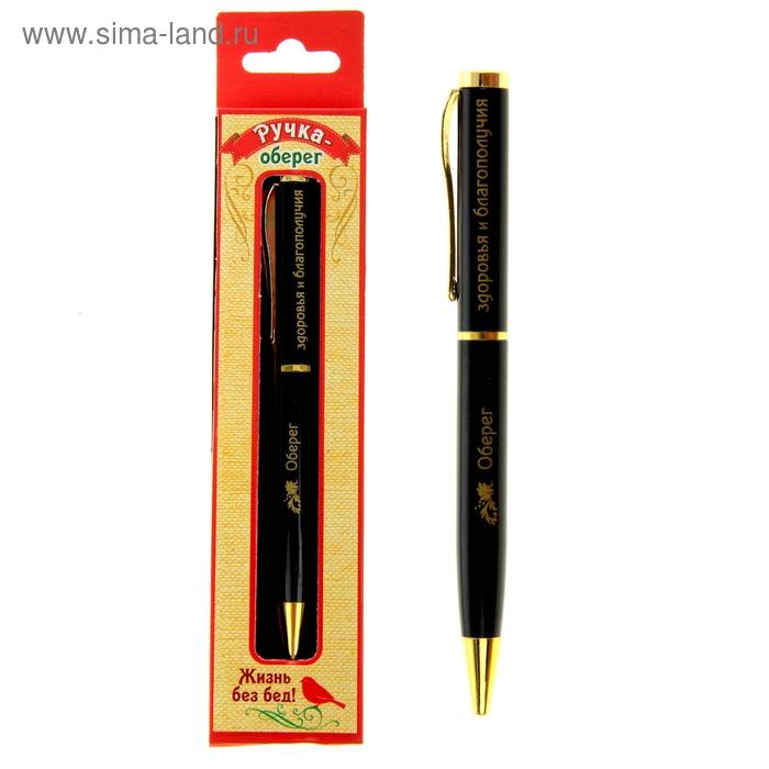 """Ручка подарочная """"Оберег здоровья и благополучия"""""""