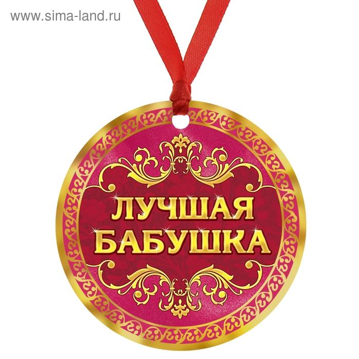 """Медаль """"Лучшая бабушка"""""""
