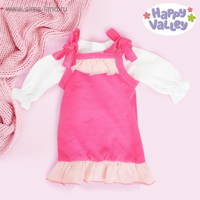 """Одежда для куклы """"Летний сарафан"""", размер 38-42"""