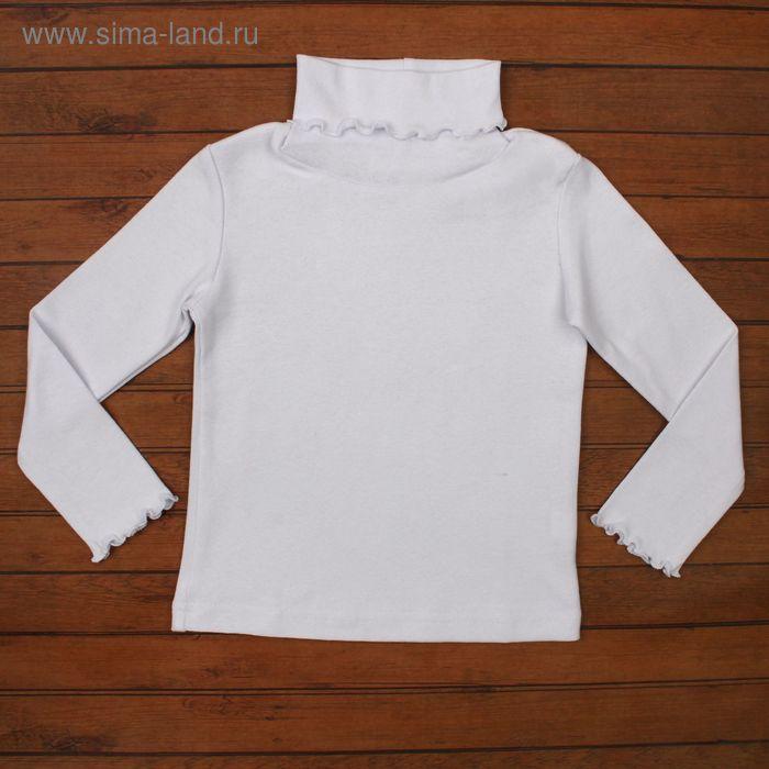 Водолазка для девочки, рост 122 (32) см, цвет белый (арт. Р-006/2_Д)