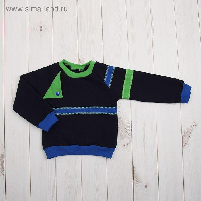 Толстовка для мальчика, рост 92 (26) см, цвет тёмно-синий (арт. ФП-015_М)