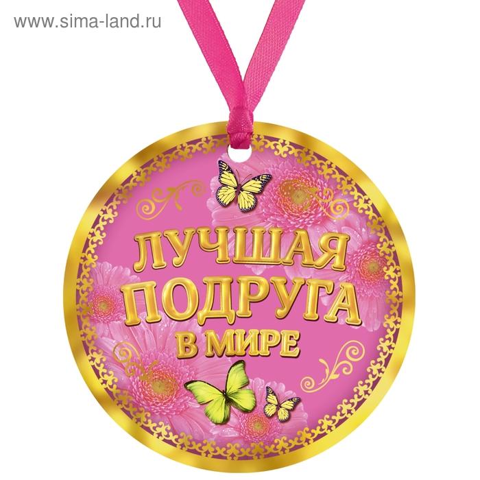 """Медаль """"Лучшая подруга в мире"""""""