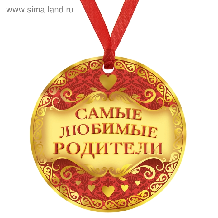 """Медаль """"Самые любимые родители"""""""