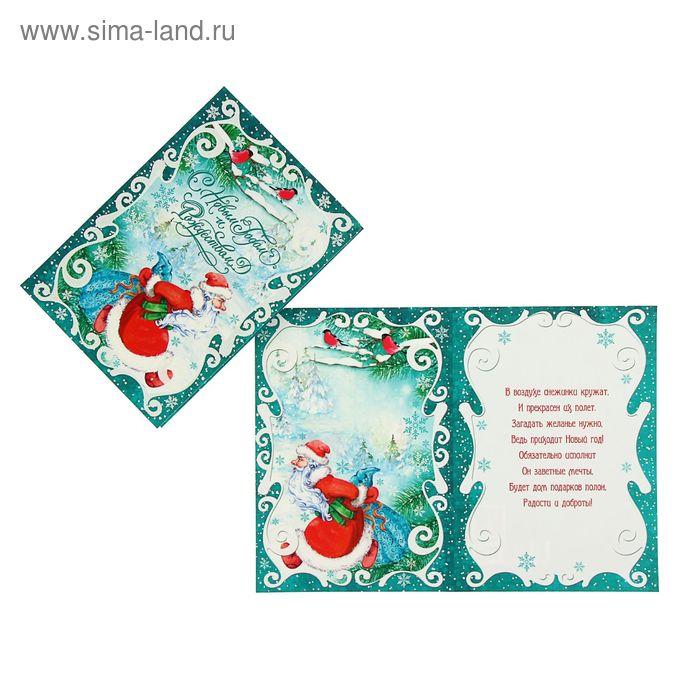 """Открытка """"С Новым Годом!"""" и Рождеством! ср. 122х186"""