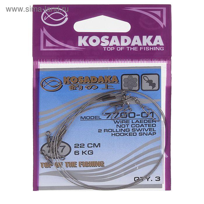 Поводок Kosadaka Professional 22см 6кг7x7 KS-7700-01 (набор 3 шт)