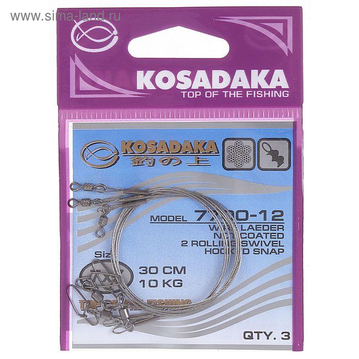 Поводок Kosadaka Professional 30см 10кг7x7 KS-7700-12 (набор 3 шт)