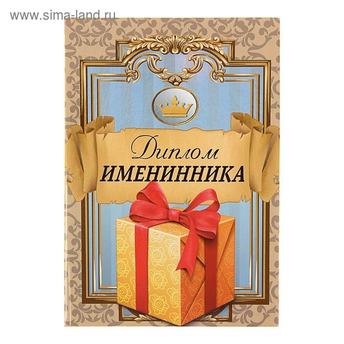 """Диплом """"Именинника """" Подарок"""