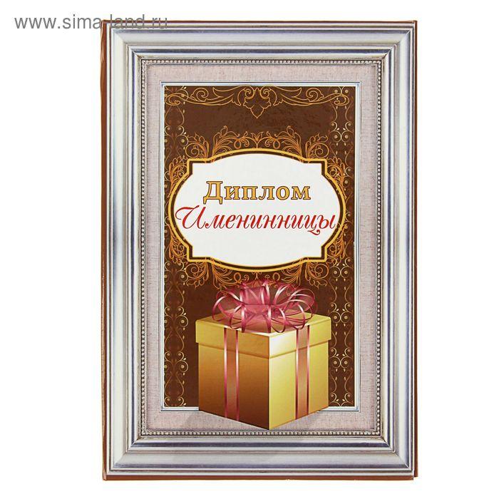 """Диплом """"Именинницы"""" Подарок, коричневый фон"""