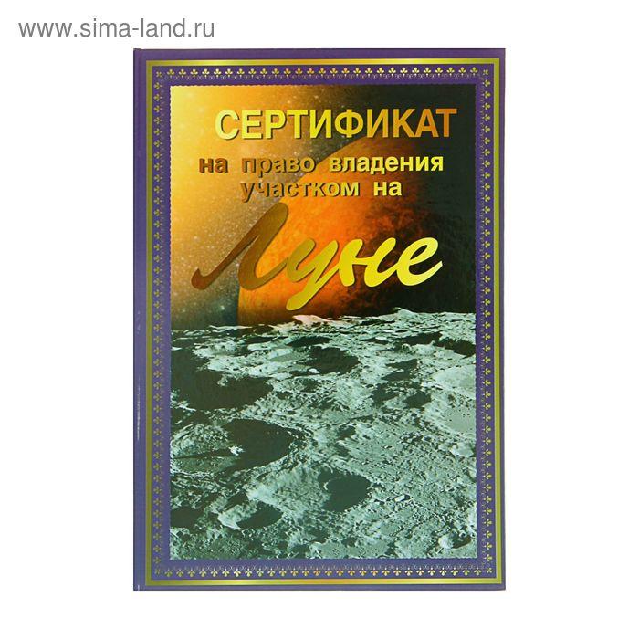 """Сертификат """"На Луне"""" Фиолетовый фон, поверхность Луны"""