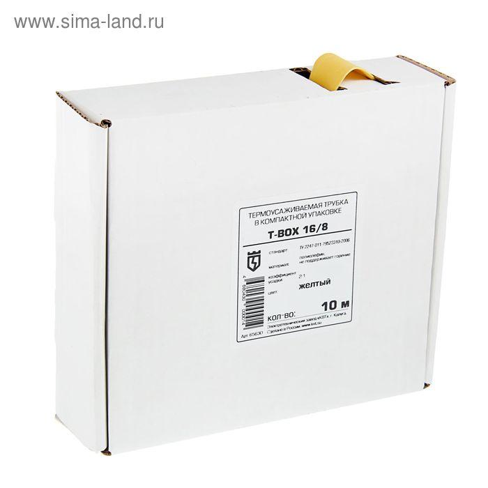 T-BOX 16/8, желтый, 10 м