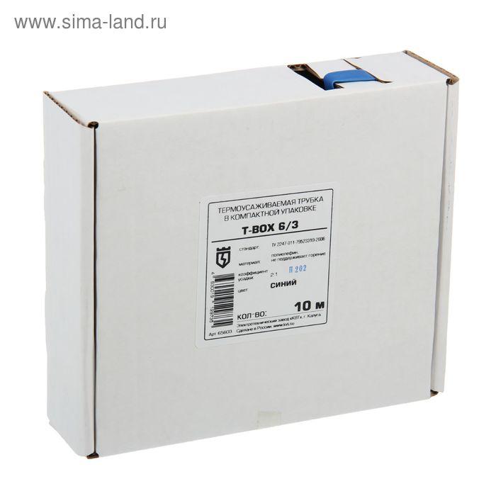 T-BOX 6/3, синий, 10 м