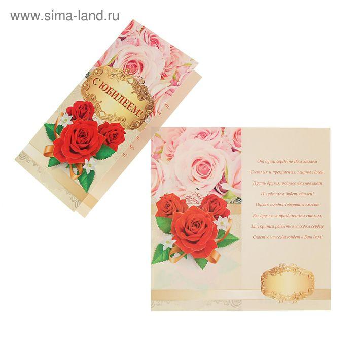 """Открытка """" С Юбилеем! """" Красные, розовые розы"""