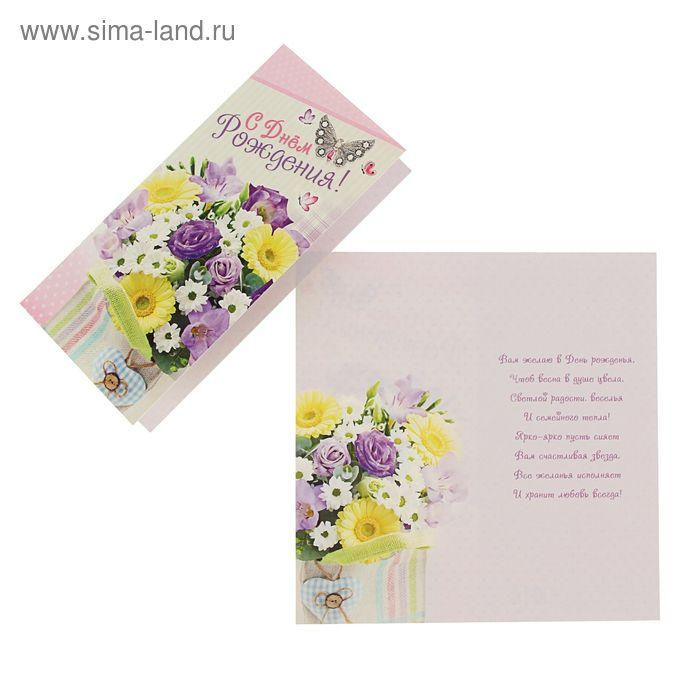"""Открытка """" С Днем рождения! """" Бабочки, розы, герберы"""