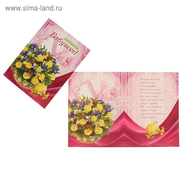 """Открытка """" Любимой бабушке!""""  Желтые розы, розовый фон"""