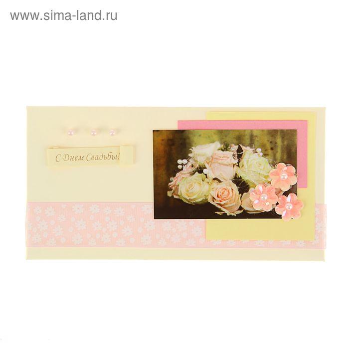 """Конверт для денег """"С Днем Свадьбы!"""" Розовые розы, белые розы"""
