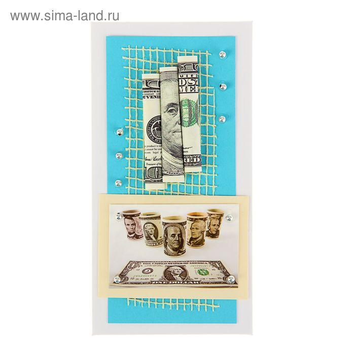 """Конверт для денег """"Доллары!"""" Свернутые купюры"""