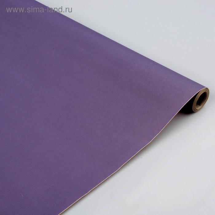 """Бумага упаковочная крафт """"Фиалка"""". 0,6 х 10 м"""