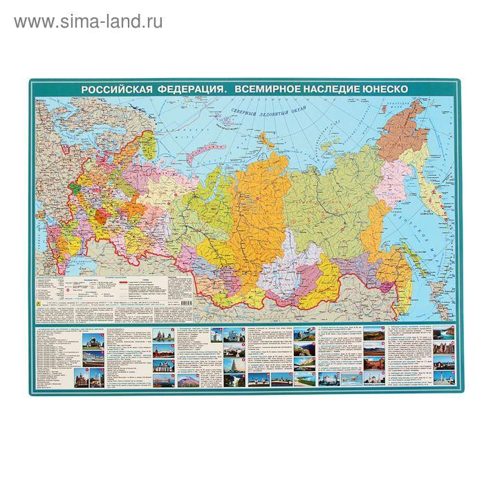 Российская Федерация. Всемирное наследие ЮНЕСКО. Настольное издание.