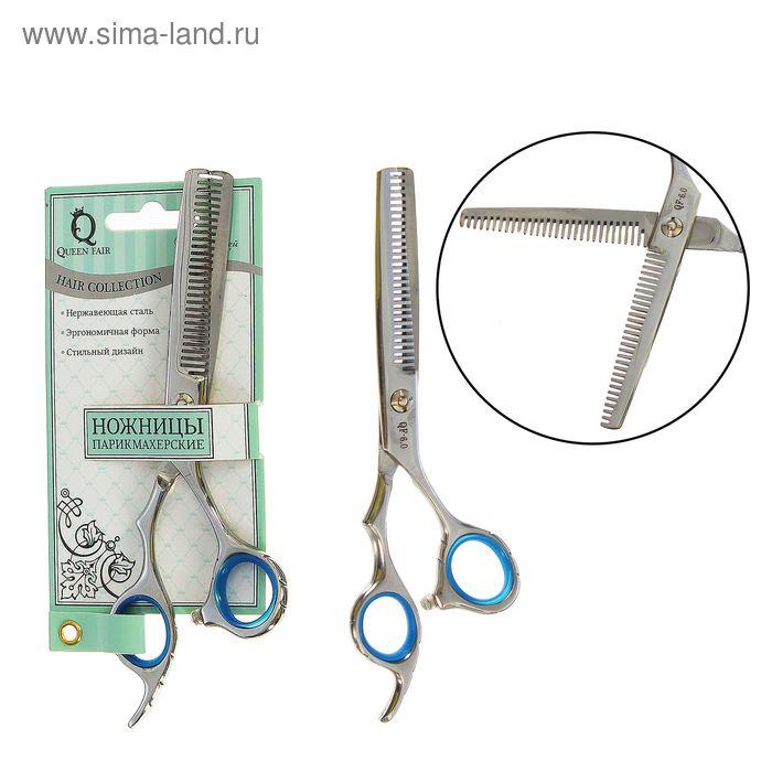 Ножницы филировочные с упором двухсторонние, 6 дюймов, цвет серебристый