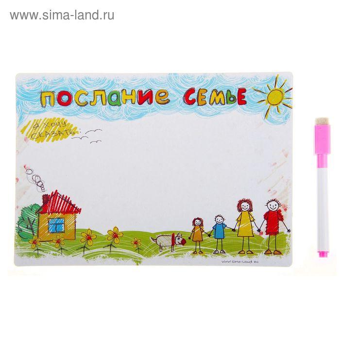 Картонная доска с маркером «Послание семье»