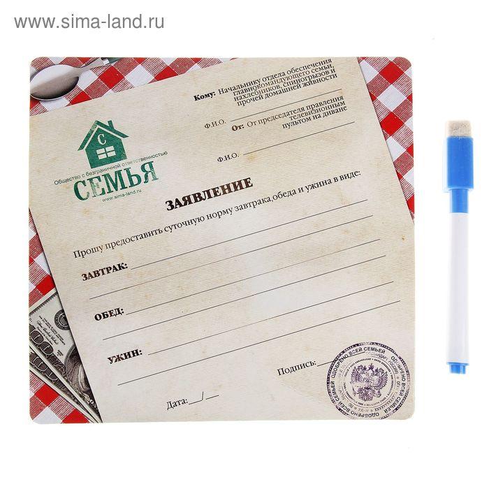 Картонная доска с маркером «Заявление»
