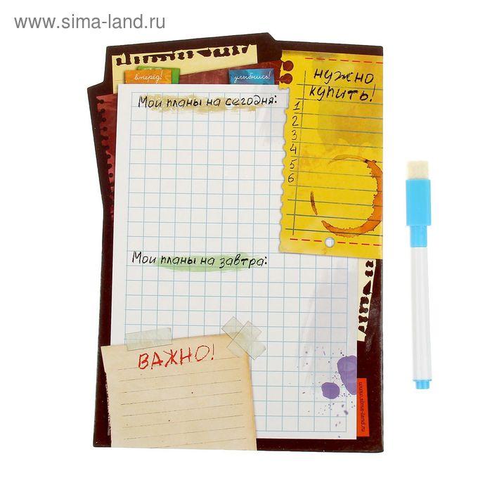 Картонная доска с маркером «Мои планы»