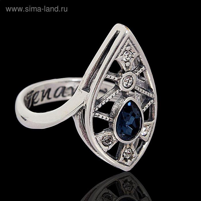 """Кольцо """"Сите"""", размер 19, цвет синий в чернёном серебре"""