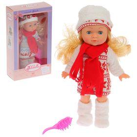 """Кукла """"Изабелла"""" в вязанном платье, открываются и закрываются глазки, МИКС"""