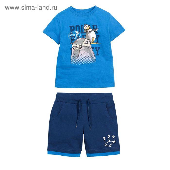 Комплект для мальчиков, 1 год, цвет Синий BATH372