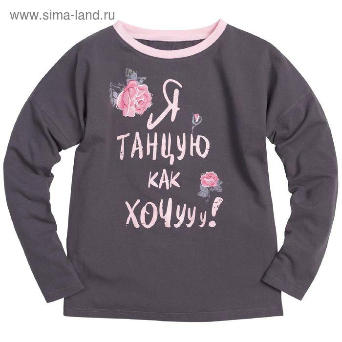 Джемпер для девочек, 8 лет, цвет Темно-серый GJR4005/2